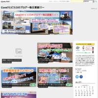 皆様、大変お久しぶりです!! - Corei7とピエロのブログ~毎日更新!!~