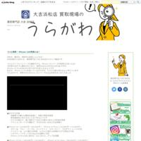 ガチャピンとムック - 買取専門店 大吉浜松店
