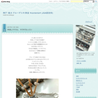 お知らせです!! - 神戸・垂水 グルーデコ ® 教室   *contenta* (JGA認定校)