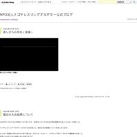 愛知県武道館における後藤治人氏の講演概要 - NPO法人ナゴヤレスリングアカデミー公式ブログ