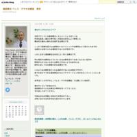 久しぶりのスポーツクラブ - 遠絡療法 ペレス・テラキ治療室 東京