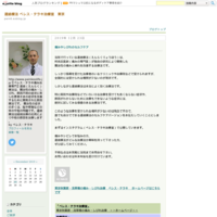 NTT光電話 - 遠絡療法 ペレス・テラキ治療室 東京