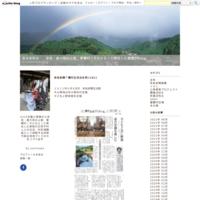 奈良新聞*農村生活泣き笑い(68) - 足るを知る  奈良・奥大和の山里、曽爾村(そにむら)に移住した家族のblog