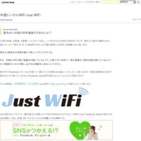 夏休みに中国の世界遺産行きませんか? - 中国レンタルWiFi-Just WiFi