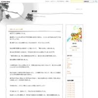 落花 - 夢日記