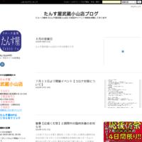 隅田川花火大会 7/29開催決定! - たんす屋武蔵小山店ブログ