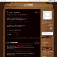 """""""小鬼を探せ"""" 冒険の書に掲載! - ソルトPの企画会議室"""