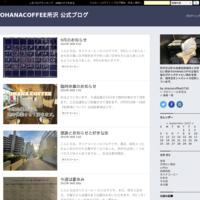 有名店なの? - OHANACOFEE所沢 公式ブログ