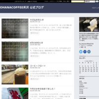 HAPPYBIRTHDAY - OHANACOFEE所沢 公式ブログ