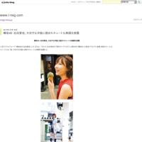 欅坂46・志田愛佳、大好きな洋服に囲まれキュートな素顔を披露 - www.l-reig.com
