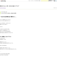 占いは「近い未来」に重点を置く - 横浜の占い師・未来未童のブログ