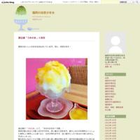 今泉「チャイナカフェ」6回目 - 福岡の抹茶かき氷