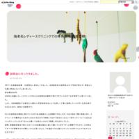 ①月経3日目/診察 - 海老名レディースクリニックでの体外受精(顕微授精)