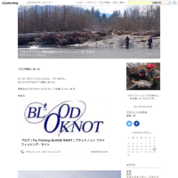 CND/H.OKADAの新シリーズ - ブラッドノット/岡田裕師のフライフィッシング ブログ