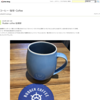 珈琲豆のおおつか  津田沼 - コーヒー・珈琲・Coffee