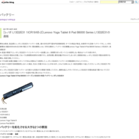 新品 『Lenovo 45N1741』バッテリー - バッテリー
