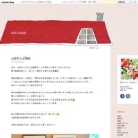 山形テレビ取材 - sun.soup