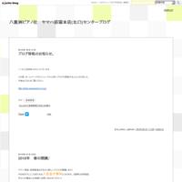 夏期休業のお知らせ。 - 八重洲ピアノ社 ヤマハ荻窪本店(北口)センターブログ