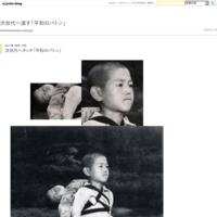 焼き場にたつ少年 - 次世代へ渡す「平和のバトン」