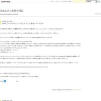 真実 わんぱくドリブル軍団JSC CHIBAの最強ドリブル塾 【KS0011】 - 花および二枚貝の日記