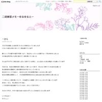 教本難民 - 二胡練習メモ〜ゆるゆると〜
