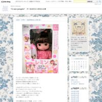 プリキュアミックスコミューン☆ - *À une poupée* ドール&ミシンのひととき