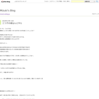 朝です! - Mizuki's Blog
