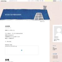 HSK受けていきた - 学汉语で去中国を目指す