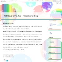 岡崎市スピリチュアル Hikariwa's Blog