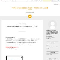 「PRIMA amazon最安値・商品データ取得システム」はどう? - PRIMA amazon最安値・商品データ取得システム|暴露ブログ