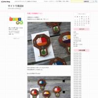 またまた青海波♪ - サイトウ商店Ⅱ