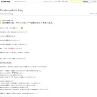 台湾旅行1日目〜電車編〜 - Tureturenikki's Blog