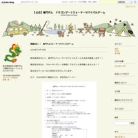 【訂正】大会申込について - 【公式】竜門ダム ドラゴンゲートウォーター サバイバルゲーム
