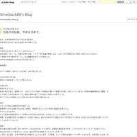 宇宙一のいちご味 - Silverback86's Blog