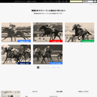 新潟日報賞2019回顧 - 競馬好きサラリーマンの週末まで待てない!