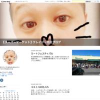 ダイヤモンドチェーンストアー - 【スーパーマーケット】クレイジー坊主ブログ