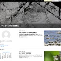 2021年7月 狭山丘陵② - 狭山丘陵の自然 ~ ベニヒワ♪の自然観察 ~
