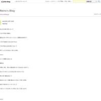 なんかね、って - Reins's Blog