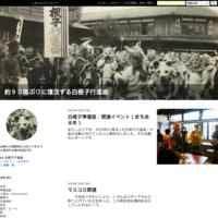 仮装行列・コスプレ参加者募集中! - 約90年ぶりに復活する白根子行進曲