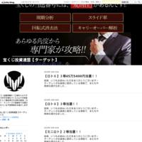 【ロト6】3等当選!! - 宝くじ投資連盟【ターゲット】
