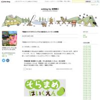 不動産のミカワのホームページをご覧になりましたでしょうか - exblog by 吉岡暁三