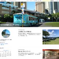 2018年3月大江戸温泉物語土肥マリンホテル - いつか海外ロングステイ