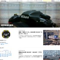 京王5000系 トップ編成 臨時列車 聖蹟桜ヶ丘にて - 東京鉄道写真局