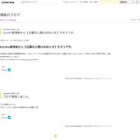NHKより先にぶっ壊れるみたいですよ!(^O^) - 爆龍ブログ