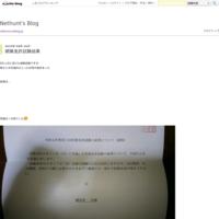 すっぽんベビーの成長 その② - Net hunt's Blog