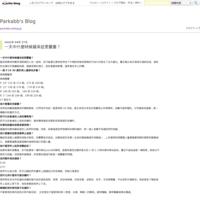 流行性感冒患兒治療流行性感冒的探討 - Parkabb's Blog