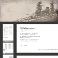 閑話115イギリス海軍の駆逐艦その3 - Studio di modello in plastica