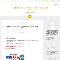 「未経験~初心者のためのFX自動売買システム「888FX」」の美点と弱点 - FX自動売買システム「888FX(トリプルエイトFX)」暴露ブログ