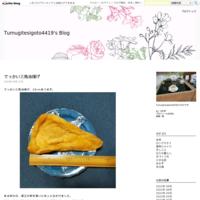初めまして、ロングステイと手仕事のブログです - Tumugitesigoto4419's Blog