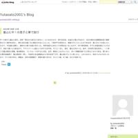 言霊の重要性 - 佐藤勇太のブログ